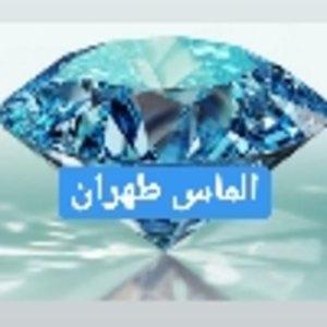 الماس طهران