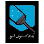 دفتر خدمات نظافتی آریاپاک