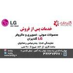 نمایندگی رسمی خدمات پس از فروش الجی LG