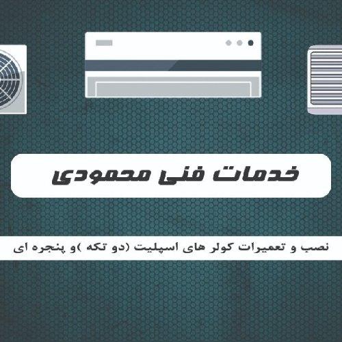 خدمات محمودی
