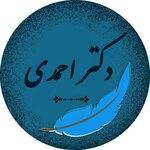 سید محمدمسعود احمدی