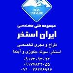 ایران استخر