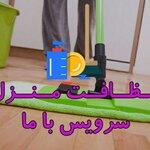 شرکت خدماتی نظافتی یاس