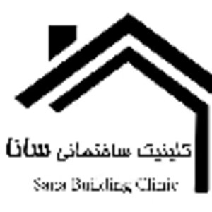 کلینیک ساختمانی سانا