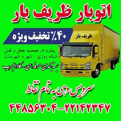 اتوبار ظریف بار تهران ۱۰۰%تضمینی
