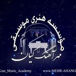 موسسه موسیقی مهر آهنگ کیان