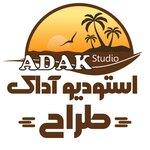 استودیو آداک