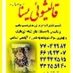 قالی شویی یسنا