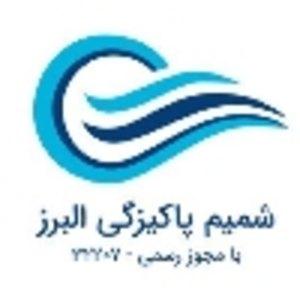 شرکت نظافتی شمیم پاکیزگی البرز شماره ثبت 32207