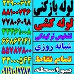 حمید عادل