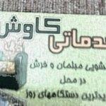 خدمات کاووش امیر احمد تاویلی