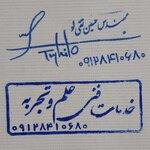 حسین تقی لو(خدمات فنی علم و تجربه )