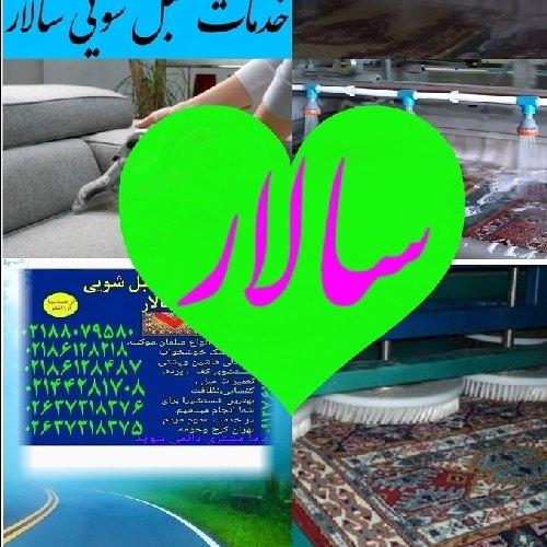 قالیشویی سالار