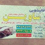 کارخانه قالیشویی مجاز وباسابقه ساوین عباس رمضانی
