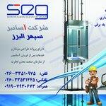 آسانسور کاریاران سپهر البرز