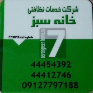 شرکت نظافتی خانه سبز