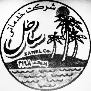 ساحل اصفهان