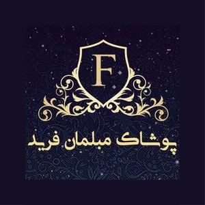 پوشاک مبلمان فرید