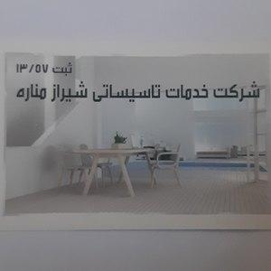 شرکت خدمات فنی شیراز مناره