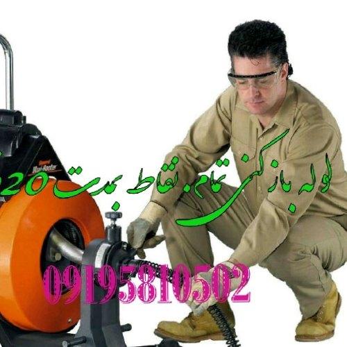 میلاد تهرانی