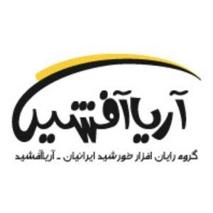 رایان افزار خورشید ایرانیان آریا آفشید