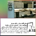 آذرخش راد اصفهان