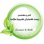 شرکت زیست گستران کیمیا سلامت