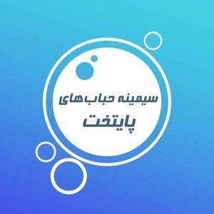 شرکت نظافتی سیمینه حباب های پایتخت