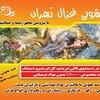 قالیشویی غزال تهران