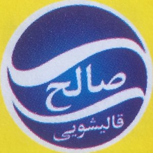 قالیشویی صالح