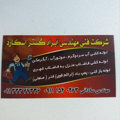 سید میثم ساداتی