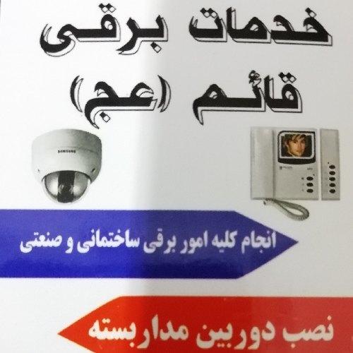 خدمات مهندسی برق قائم