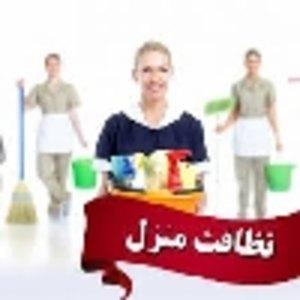 شرکت نظافتی امیر