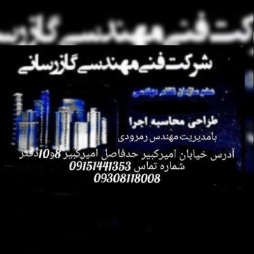 شرکت گاز رسانی هامون گاز