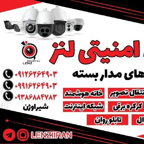 شرکت امنیتی لنز ایران