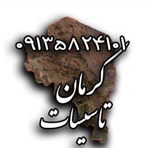 کرمان تاسیسات