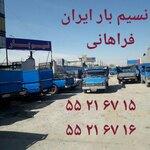 موسسه حمل و نقل نسیم بار ایران