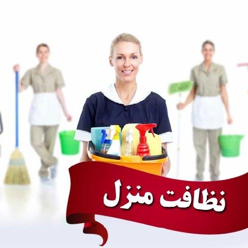 شرکت خدماتی و نظافتی  پیشگامان