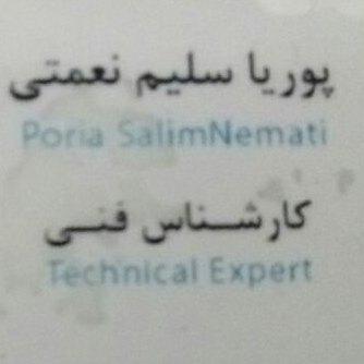 پوریا سلیم نعمتی