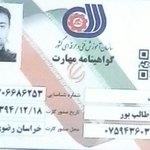 سعید طالب پور