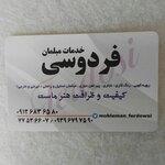 رضا فردوسی گلستانی