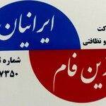 شرکت خدماتی ونظافتی وزین فام ایرانیان