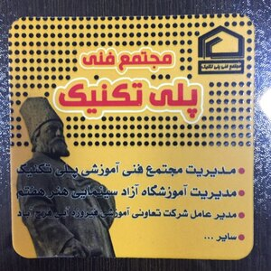 مجتمع فنی پلی تکنیک تهران