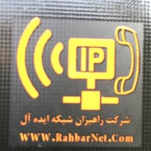 شرکت راهبران شبکه ایده ال