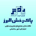 شرکت خدماتی نظافتی پاک رخش البرز