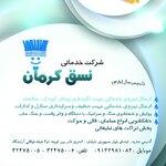 شرکت خدماتی نسق کرمان