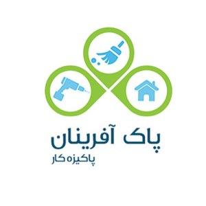 شرکت نظافتی پاکیزه