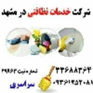 نظافتی آریا مشهد