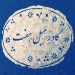 آیدین طهرانی