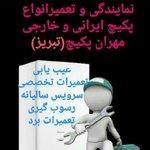 مهران پکیچ